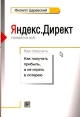 Яндекс. Директ. Как получать прибыль, а не играть в лотерею